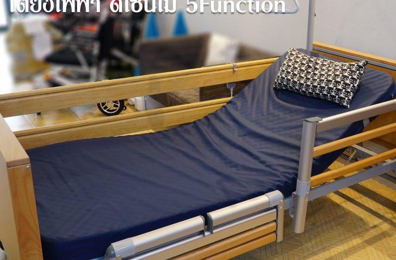 รีวิว เตียงผู้ป่วยไฟฟ้า EB-55 ดีไซน์สวย 5Function