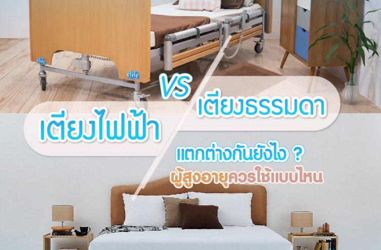 เตียงไฟฟ้าต่างจากเตียงธรรมดายังไง