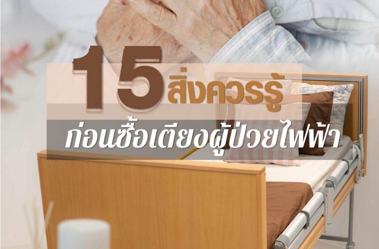 15สิ่งควรรู้ ก่อนซื้อเตียงผู้ป่วยไฟฟ้า,เตียงนอนคนไข้ไฟฟ้า