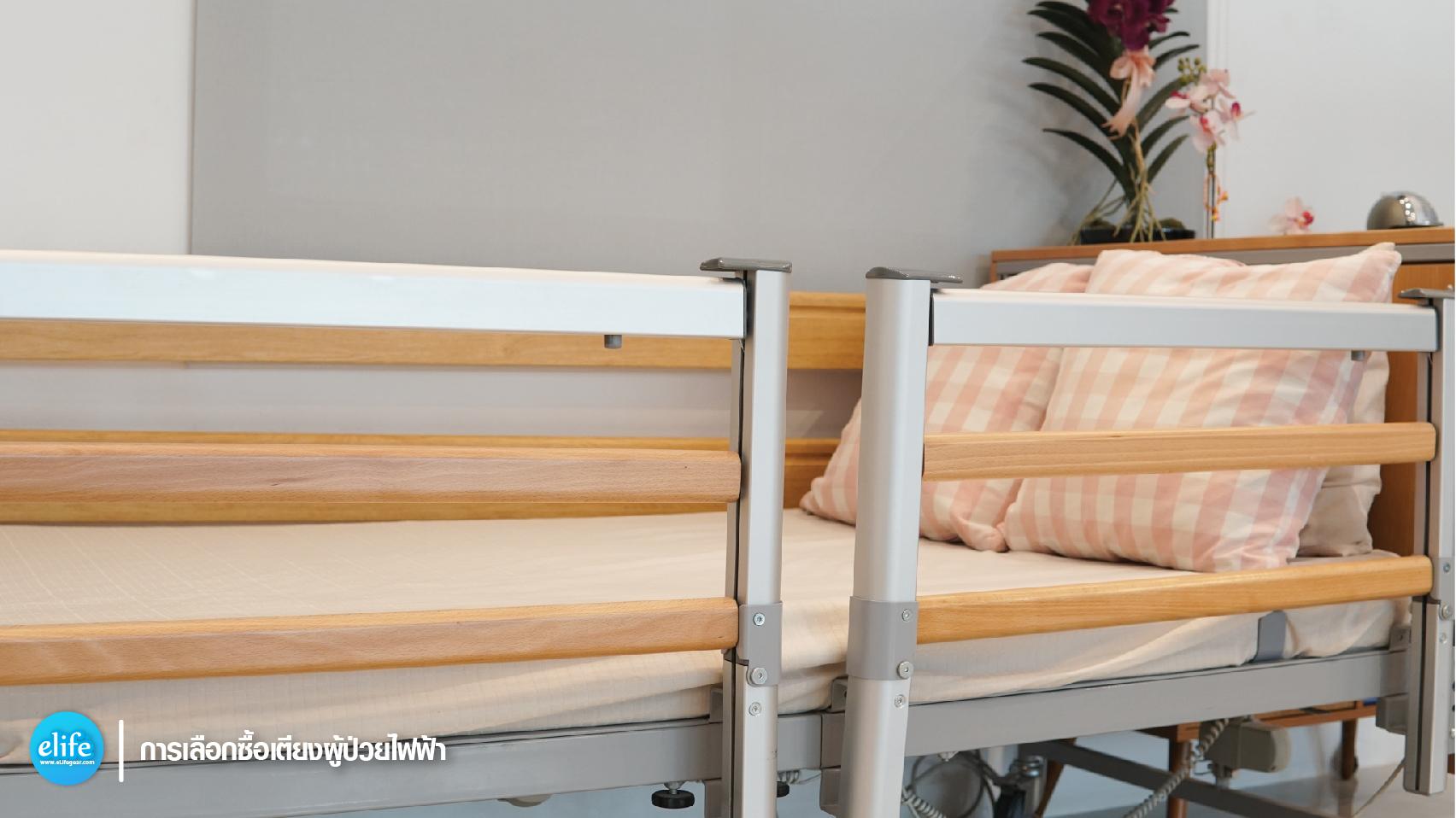 วิธีเลือกเตียงผู้ป่วย(ปรับไฟฟ้า) / Adjustable Electric Bed buyer guide