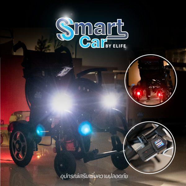ไฟเสริมสำหรับรถเข็นไฟฟ้า อุปกรณ์เสริมวีลแชร์ Smartcar รุ่น Sc-111