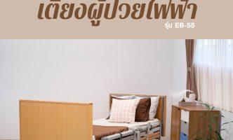 รีวิวเตียงผู้ป่วยไฟฟ้า รุ่นEB-55 (แบรนด์คนไทย)