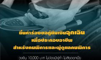 รายละเอียดยื่นคำร้องขอกู้ยืมเงินเพื่อประกอบอาชีพ(คนพิการหรือผู้ดูแล)