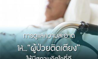 การดูแลความสะอาดให้ผู้ป่วยติดเตียง ให้มีสภาพจิตใจที่ดี
