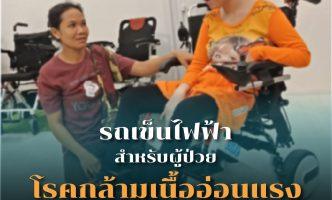 รถเข็นไฟฟ้าสำหรับผู้ป่วยโรคกล้ามเนื้ออ่อนแรง