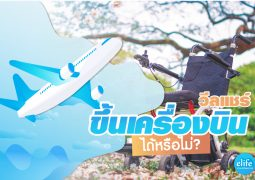 วีลแชร์หรืออุปกรณ์ช่วยเดินอะไรบ้างที่สามารถนำขึ้นเครื่องบินได้ ?