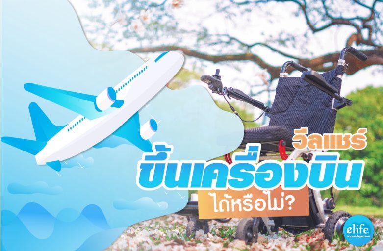 รถเข็นวีลแชร์หรืออุปกรณ์ช่วยเดินอะไรบ้าง…ที่สามารถนำขึ้นเครื่องบินได้ ?