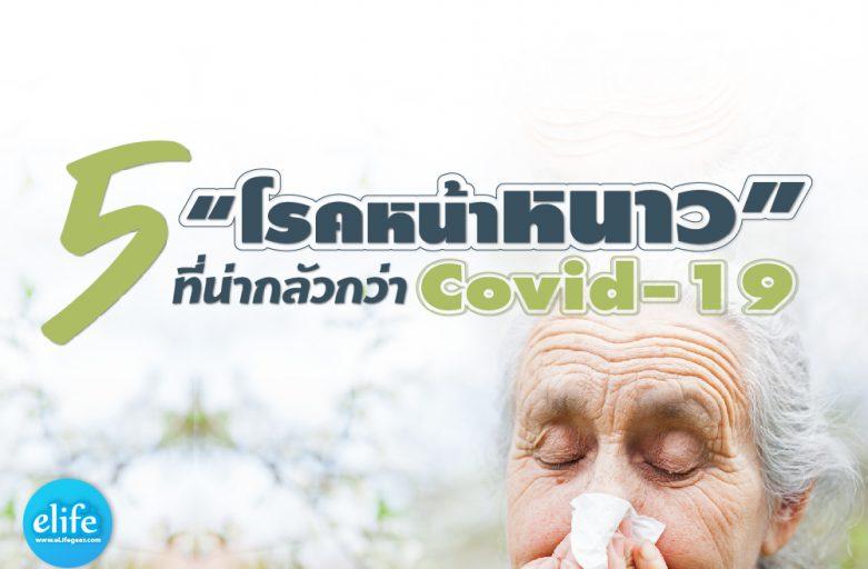 5โรคหน้าหนาว ที่น่ากลัวไม่แพ้ Covid-19