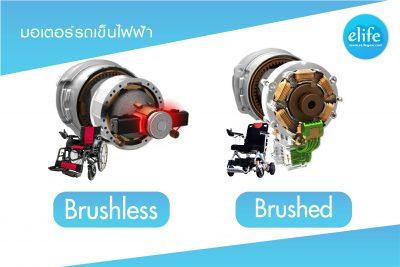 Brushless motor กับ Brushed ต่างกันอย่างไร? (มอเตอร์รถเข็นไฟฟ้า)