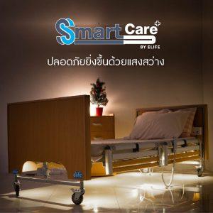 ไฟส่องใต้เตียงป้องกันอุบัติเหตุ ปรับหรี่ไฟได้ อุปกรณ์เสริมเตียงไฟฟ้า Smartcare รุ่น Sc-112