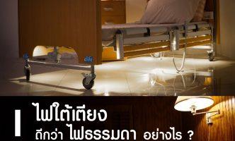 ไฟใต้เตียงดีกว่าไฟธรรมดาอย่างไร ? (ไฟกลางคืนสำหรับผู้สูงอายุ)