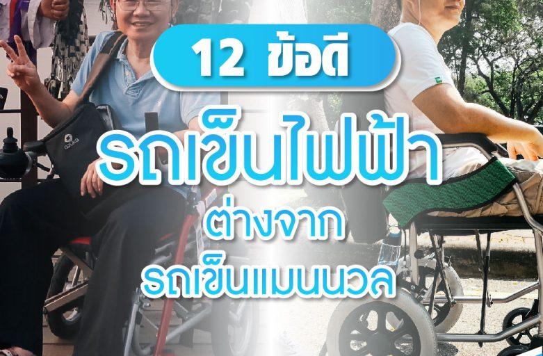 12ข้อดี รถเข็นไฟฟ้า ดีกว่า Wheelchair ธรรมดาอย่างไร?