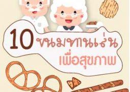 """10 """"ขนมทานเล่นเพื่อสุขภาพ"""""""