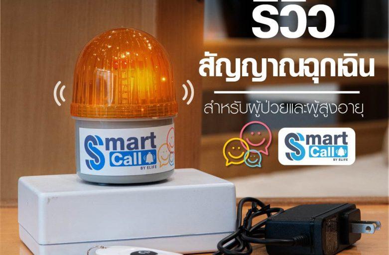 รีวิวสัญญาณขอความช่วยเหลือ SmartCall อุปกรณ์เสริมเพิ่มความปลอดภัยให้ผู้ป่วย,ผู้สูงอายุ